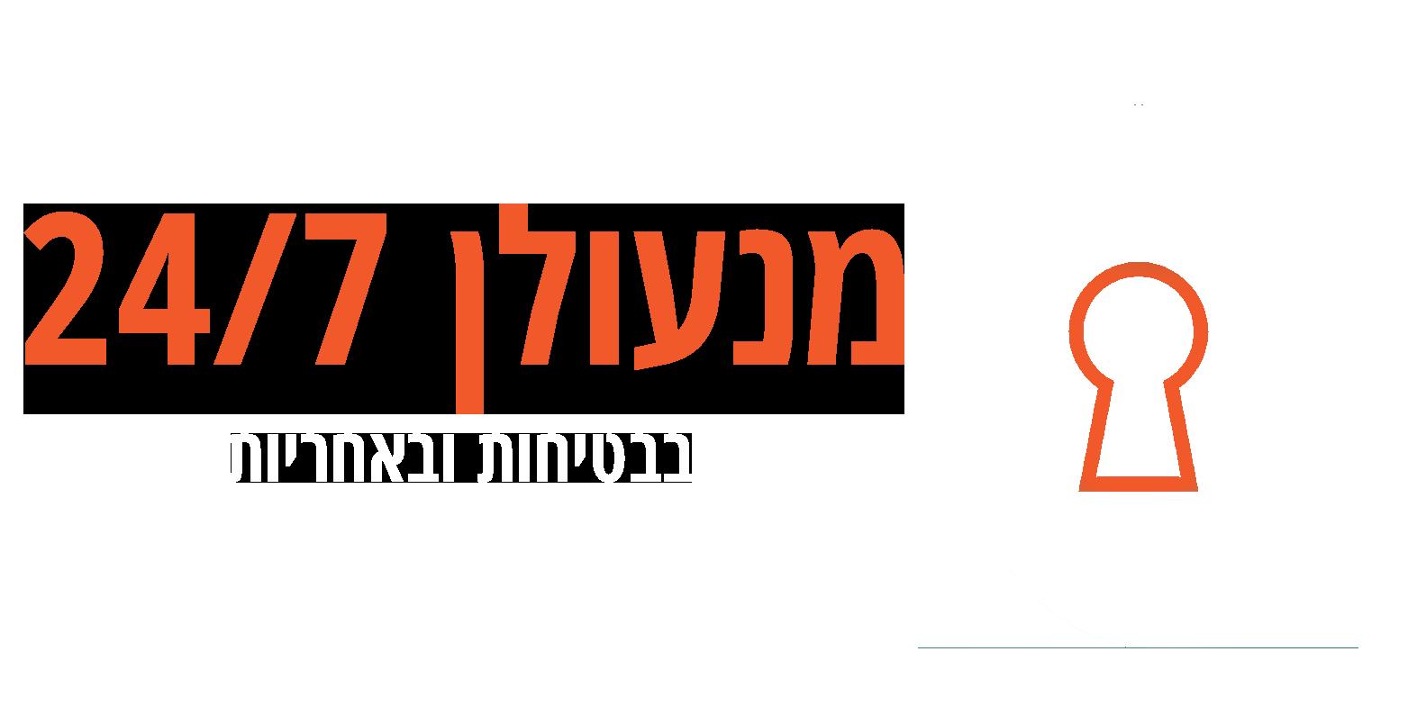 מנעולן 24/7 לוגו